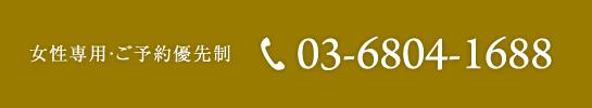 女性専用・ご予約優先制03-6804-1688